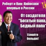 Роберт Кийосаки — встреча в Москве