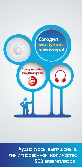 Наука успеха с Алексом Яновским