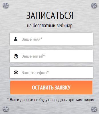 Перейти к регистрации на бесплатный вебинар