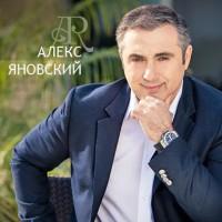 Новогодние «чудеса» Алекса Яновского