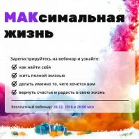 Приходите на вебинар «МАКсимальная жизнь» и Миллион рублей в подарок!