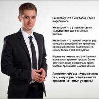 Тренинг «Увеличение продаж в бизнесе» от Владимира Дручина
