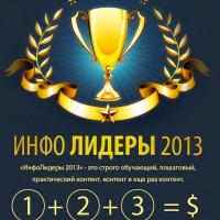 ИнфоЛидеры 2013 — конференция в Москве 13, 14, 15 (VIP) сентября