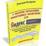 Как заработать на партнерках в Яндекс.Директ?