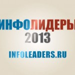 Видеозаписи конференции Инфолидеры 2013