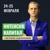 От Евгения Ходченкова про деньги